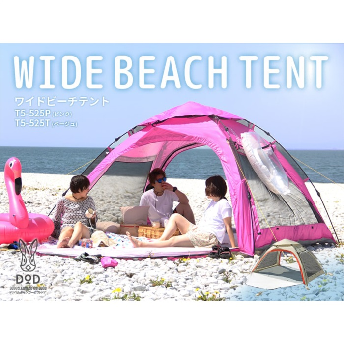 みんなで入れる。ワンタッチで設営可能な大型サイズのビーチテント。 ワイドビーチテント ピンク DOD T5-525P