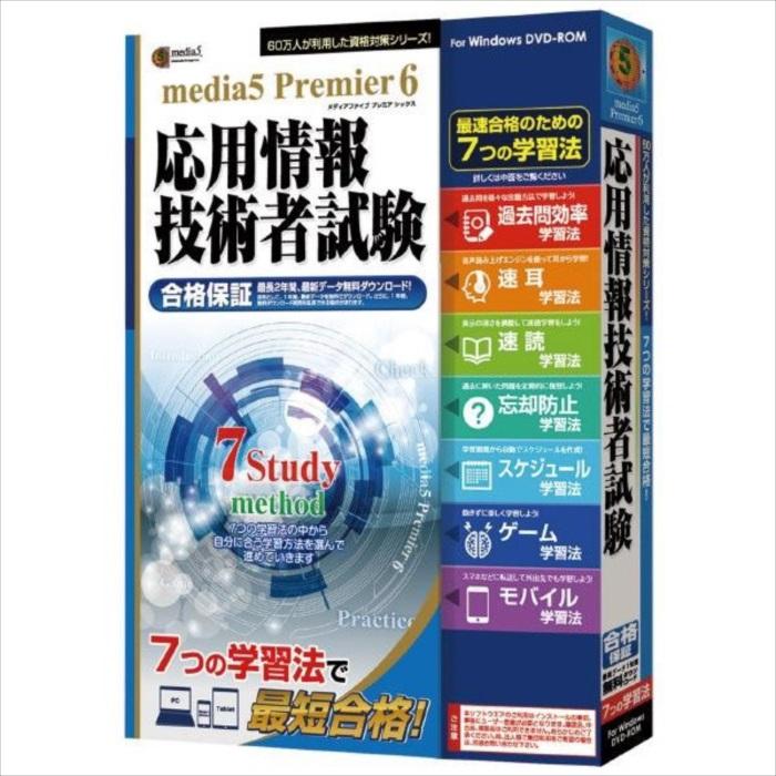 プレミア6 7つの学習法 応用情報技術者試験 1年e-Learningチケット付き メディアファイブ -