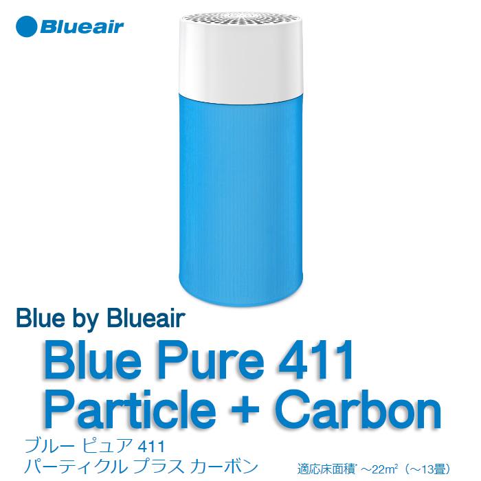【沖縄・離島配送不可】空気清浄機 Blue Pure 411 Particle + Carbon ブルー ピュア 411 パーティクル プラス カーボン 適用床面積~13畳 ブルーエアー Blueair 101436