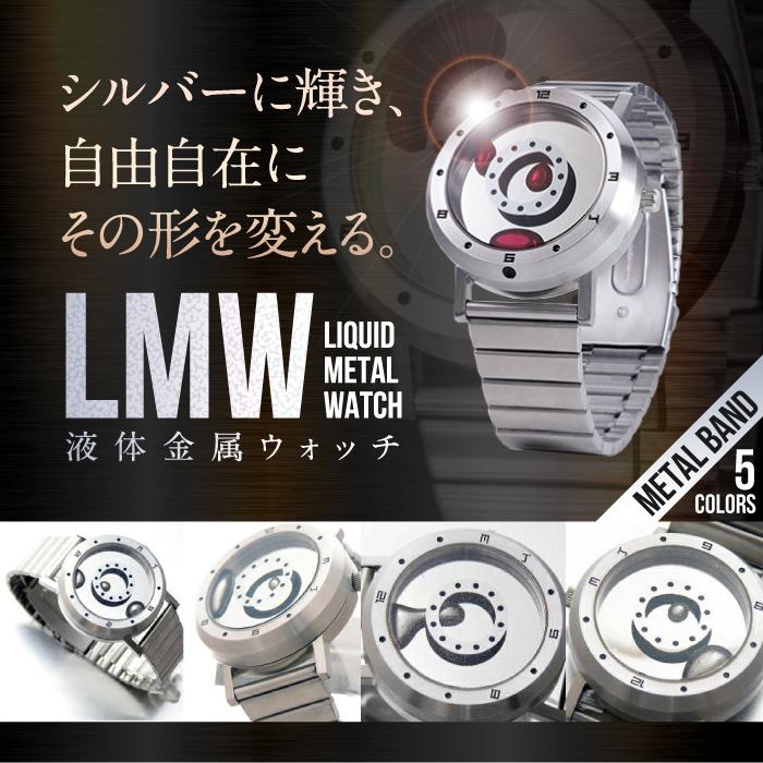 【あす楽 送料無料】腕時計 LMW LMWatch リキッドメタルウォッチ 液体金属ウォッチ ハンドメイド EleeNo メタル シーホープ LMW-SV-**-M