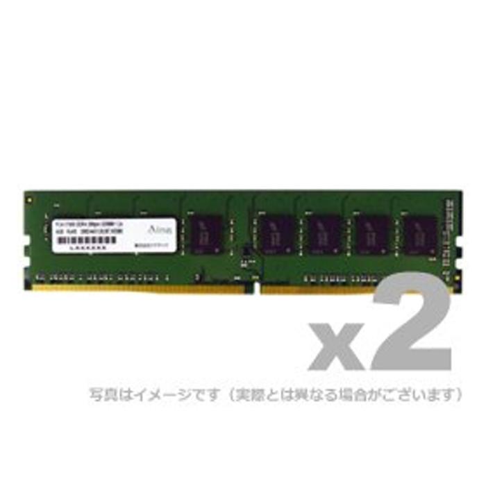 DDR4-2400 UDIMM 8GB 2枚組 省電力 ADTEC ADS2400D-H8GW