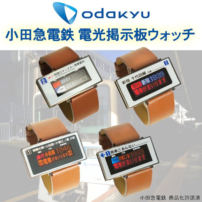 小田急電鉄 小田急線 電光掲示板ウォッチ シーホープ ODK