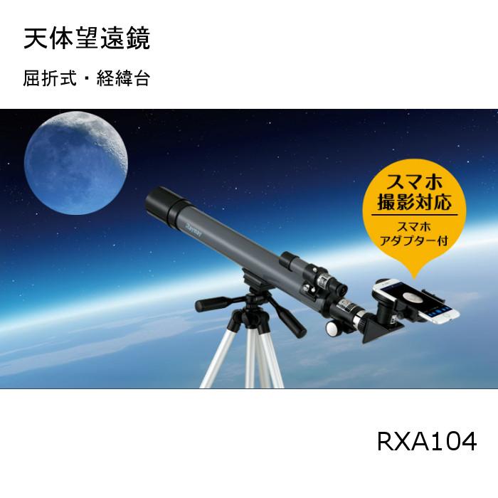 天体望遠鏡(屈折式・経緯台)600mm/50mm レイメイ藤井 RXA104