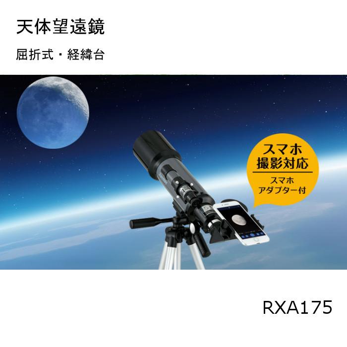 天体望遠鏡(屈折式・経緯台)400mm/70mm レイメイ藤井 RXA175