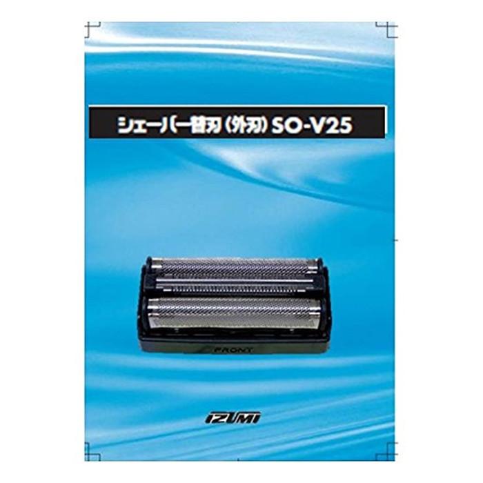 送料無料 メール便出荷 シェーバー IZF-V25用 贈呈 替刃 限定モデル 即日出荷 マクセルイズミ 外刃 IZUMI SO-V25