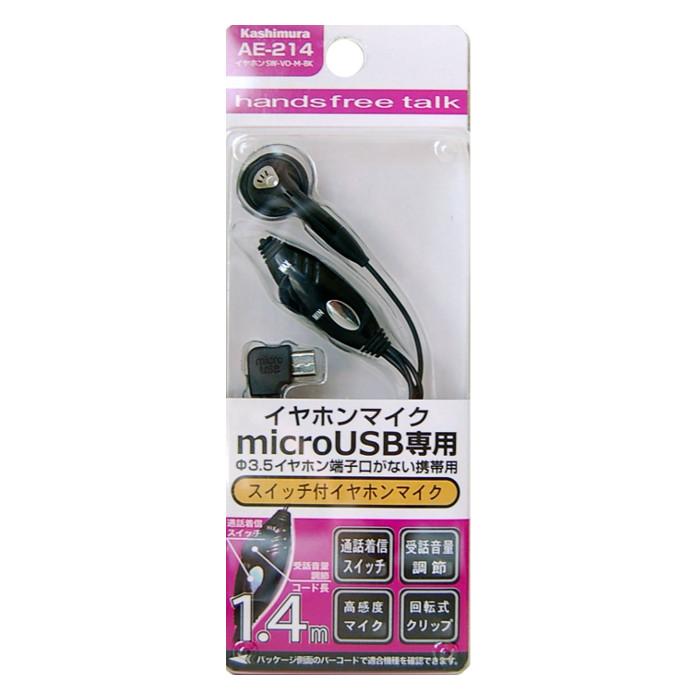 送料無料 メール便出荷 最新アイテム イヤホンマイク お買い得 microUSB専用 SW-VO-M-BK カシムラ AE-214