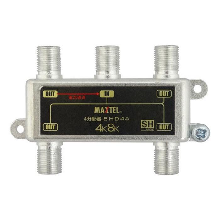 分配器 マックステル 4K8K対応 屋内用ダイカスト4分配器(1端子電通型) 袋入 MAXTEL SHD4A