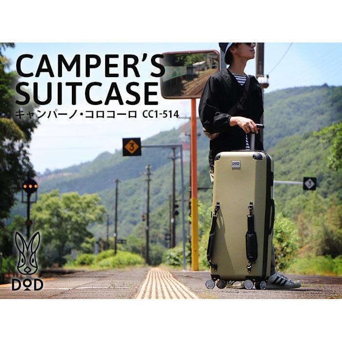 キャンパーノ・コロコーロ 電車やバスでキャンプに行こう。キャンパーのためのスーツケース。 DOD(ディーオーディー) DOPPELGANGER OUTDOOR CC1-514