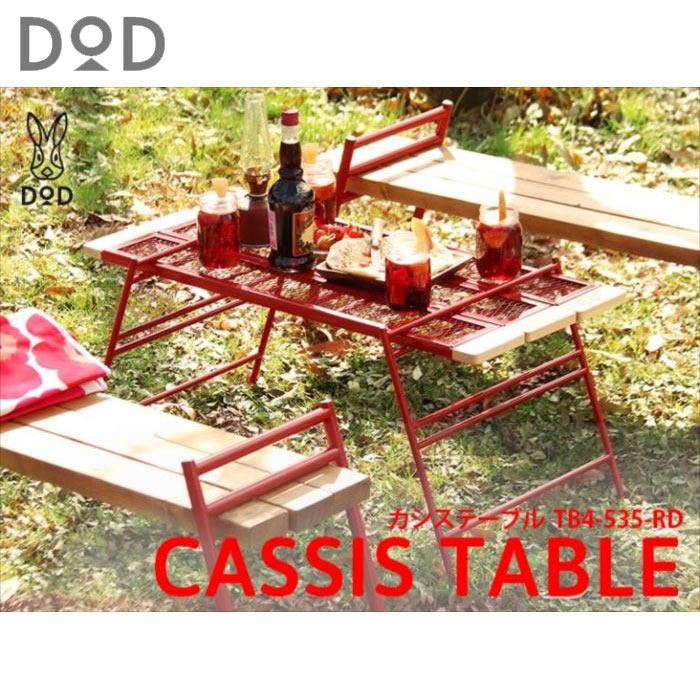 カシステーブル テントサイトをポップに演出。タフ&キュートな変形自在テーブル。 DOPPELGANGER OUTDOOR TB4-535-RD