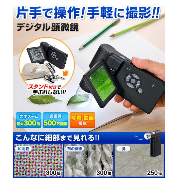 顕微鏡 デジタル ハンディ 光学倍率300倍 LEDライト 液晶モニタ 充電 片手操作可能 デジタル顕微鏡 サンワサプライ LPE-05BK