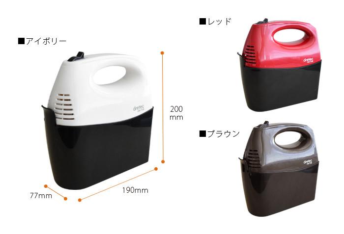 【あす楽 】ハンドミキサー 泡立て 電動ミキサー 泡立て ホイッパー ホイップ 簡単 スピード調整付 軽い 軽量 ドリテック HM-706