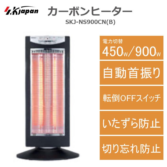 カーボンヒーター 450W/900W 自動首振 リモコン付  いたずら防止機能 切り忘れ防止機能 暖房 防寒 ブラック エスケイジャパン SKJ-NS900CN(B)