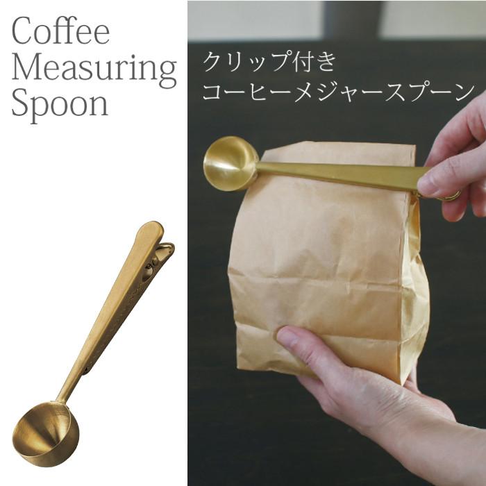 送料無料 メール便出荷 コーヒーメジャー 即日出荷 クリップ付きスプーン ステンレス コーヒーグッズ トレンド HLLH2060 おしゃれ 期間限定送料無料 ブラスカラー キッチン小物 BONO