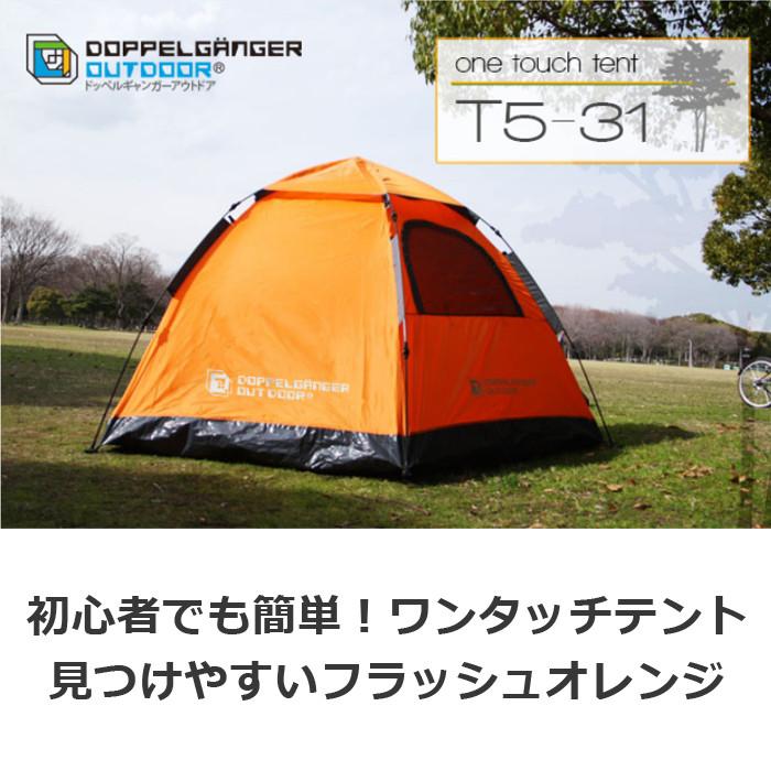テント ワンタッチ 4人用 設営約15秒!見つけやすいカラー!一家に一台、災害時に便利な常備品。 DOD T5-31
