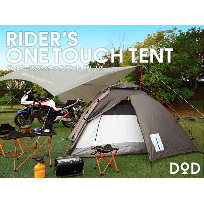 ライダーのためのワンタッチテント 2人用 コンパクト バイクツーリング アウトドア キャンプ DOD T2-275