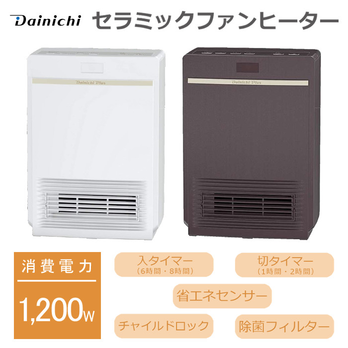 セラミックファンヒーター 安心の日本製 670/1200W 木造3畳まで コンクリート4.5畳まで 暖房 防寒 ダイニチ EF-1217D