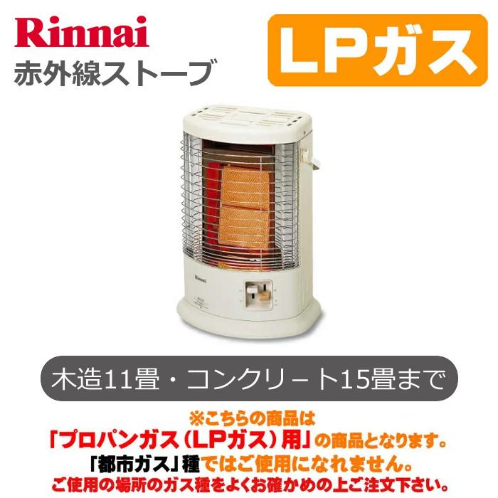 ガスストーブ 赤外線 木造11畳・コンクリート15畳まで LPガス用 リンナイ R-852PMS3(C) LP