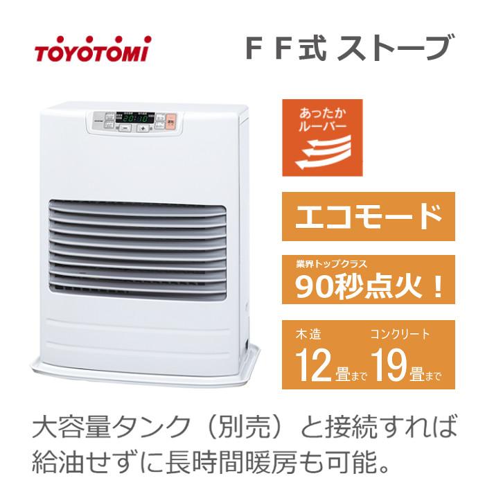 FF式ストーブ 別置きタンク式 木造12畳・コンクリート19畳まで 暖房 防寒 ホワイト トヨトミ FF-V4502(W)