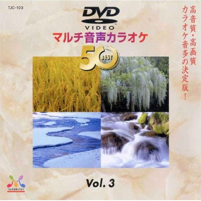 カラオケDVD DENON DVD マルチ音声カラオケ BEST50 人気曲ベスト50 VOL.3 メディアエイチ TJC-103