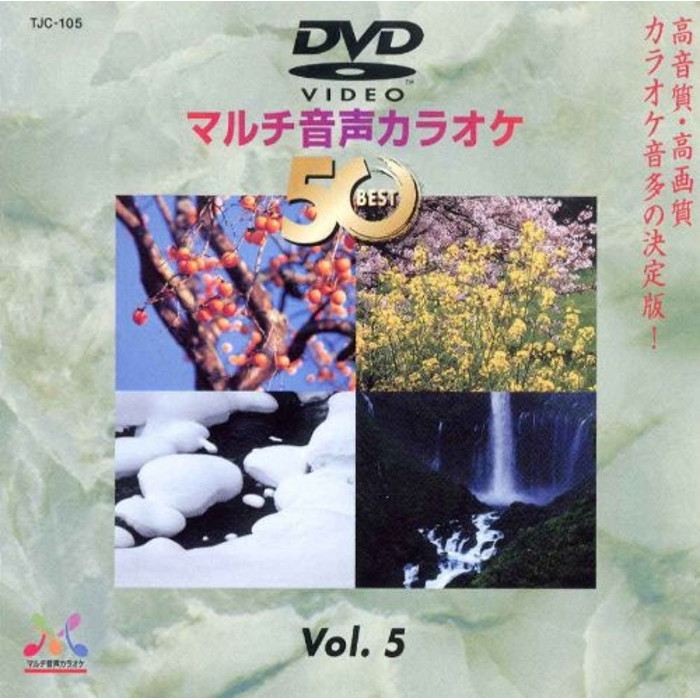 カラオケDVD DENON DVD マルチ音声カラオケ BEST50 人気曲ベスト50 VOL.5 メディアエイチ TJC-105