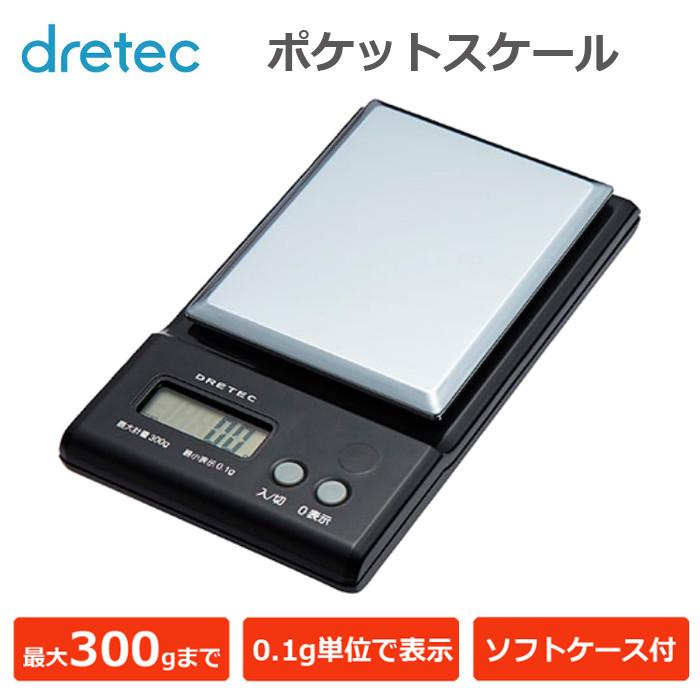 ポケットスケール 300gまで 0.1g単位で表示 ソフトケース付 小型 薄型 コンパクト ブラック ドリテック PS-030BK