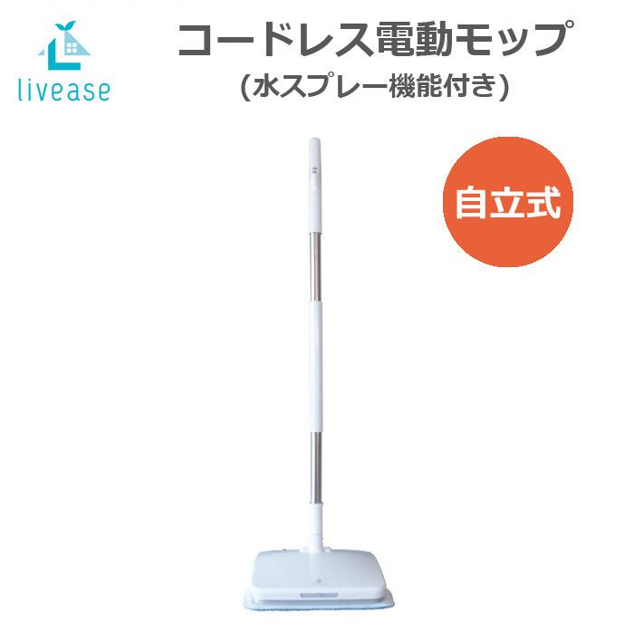 コードレス電動モップ 水スプレー機能付き 床 拭き掃除 立ったままラクラク 軽い力 水拭き 乾拭き 大掃除 Livease EM-011W