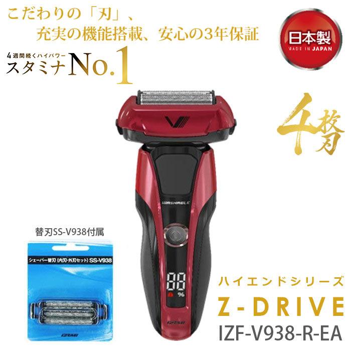 シェーバー 髭剃り ハイエンドシリーズ Z-DRIVE 4枚刃 往復式 替刃SS-V938付属 日本製 レッド ネット限定モデル IZUMI マクセルイズミ IZF-V938-R-EA