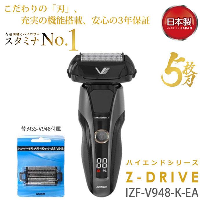 シェーバー 髭剃り ハイエンドシリーズ Z-DRIVE 5枚刃 往復式 替刃SS-V948付属 日本製 ブラック ネット限定モデル 泉精器 IZF-V948-K-EA