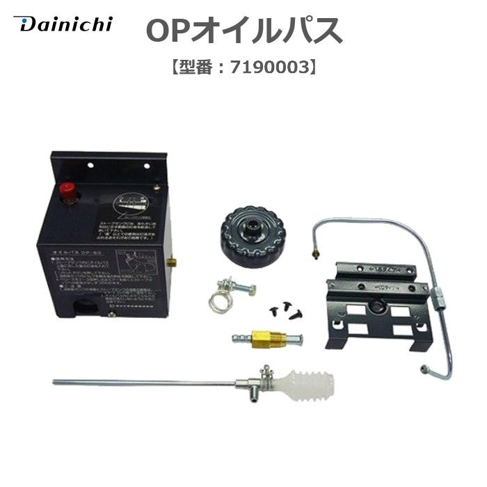 オイルパス OP-60 別置タンクから灯油を自動供給 給油の手間を解消 ダイニチ 7190003