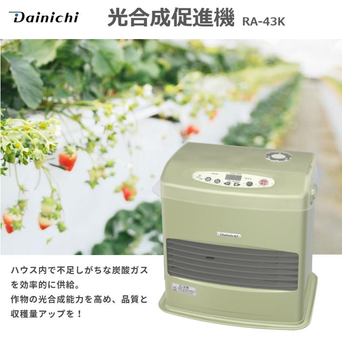 園芸用 光合成促進機 ファンヒーター型 作物の光合成能力を高め品質と収穫量アップを ダイニチ RA-43K-G