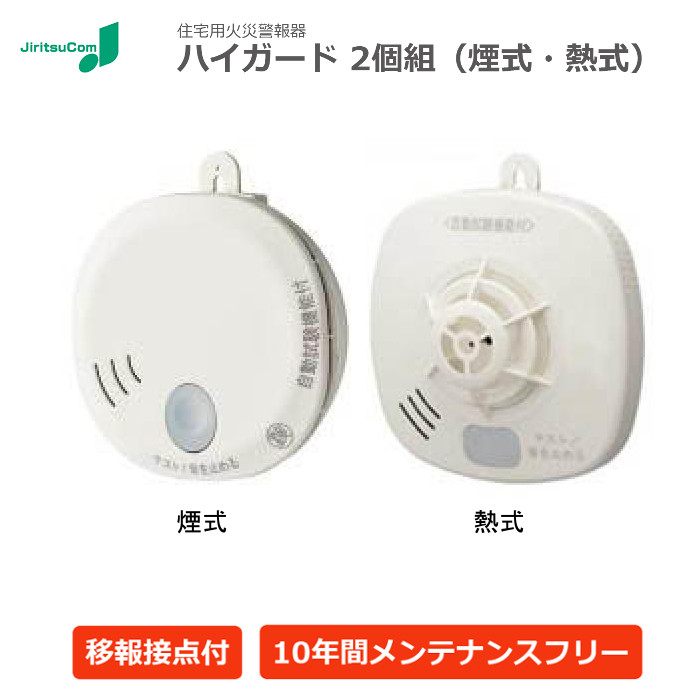 火災警報器 住宅用 ハイガード 煙式・熱式 移報接点付 音声付 2個組 内蔵電池 10年間作動 自立コム SS-2LTHFLH10-2