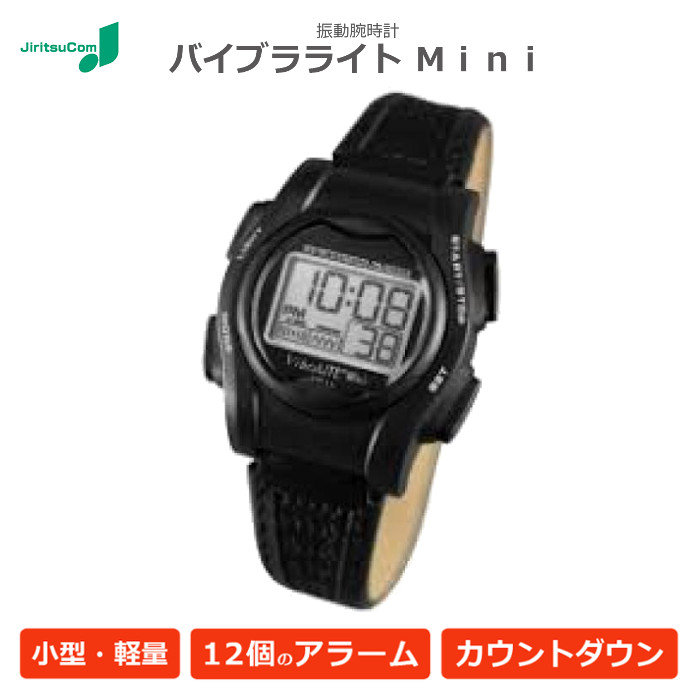 振動腕時計 バイブラライト Mini アラームとタイマーを振動でお知らせ 黒 ブラック 自立コム GL-VM-LBK