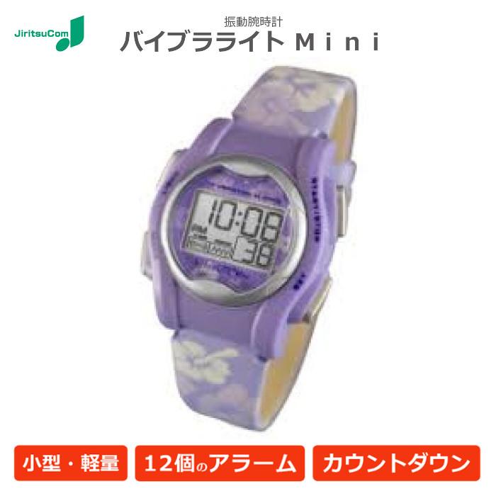 【沖縄・離島配送不可】振動腕時計 バイブラライト Mini アラームとタイマーを振動でお知らせ 紫花柄 自立コム GL-VM-LPL