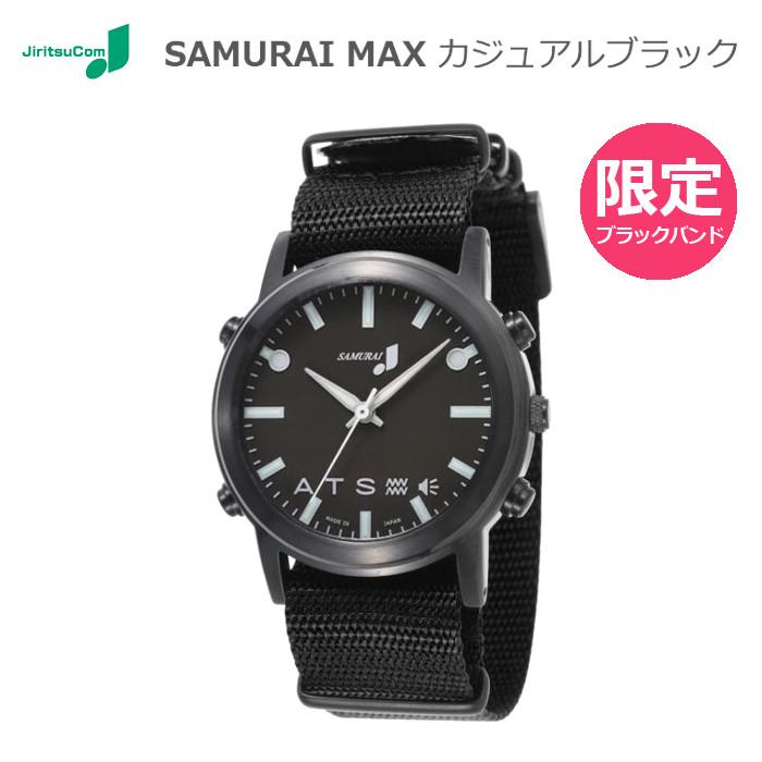 振動式腕時計 SAMURAI MAX カジュアルブラック 限定ブラックバンド アウトドア派のあなたに最適  自立コム J-SMAX_LBB