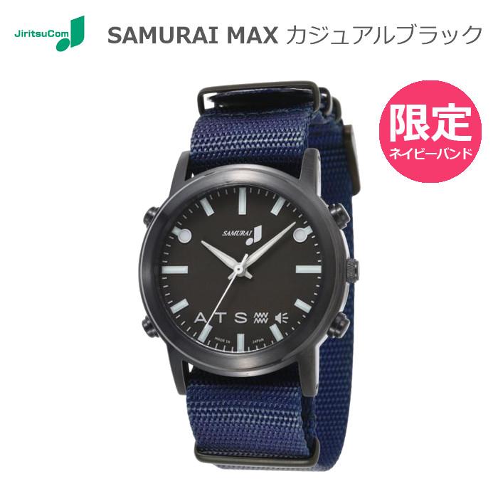 振動式腕時計 SAMURAI MAX カジュアルブラック 限定ネイビーバンド アウトドア派のあなたに最適 自立コム J-SMAX_LNB