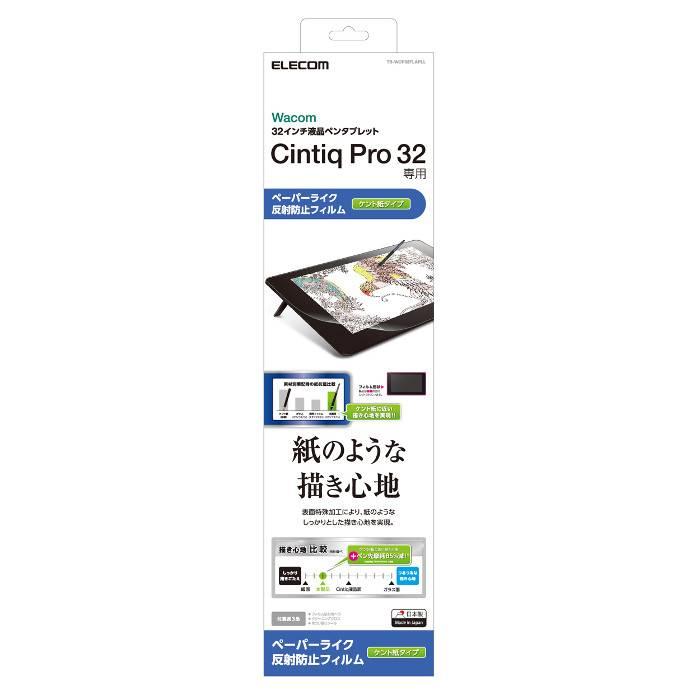 Wacom Cintiq Pro 32 用 フィルム 液晶保護フィルム ペーパーライク ケント紙タイプ 反射防止 指紋防止 エレコム TB-WCP32FLAPLL