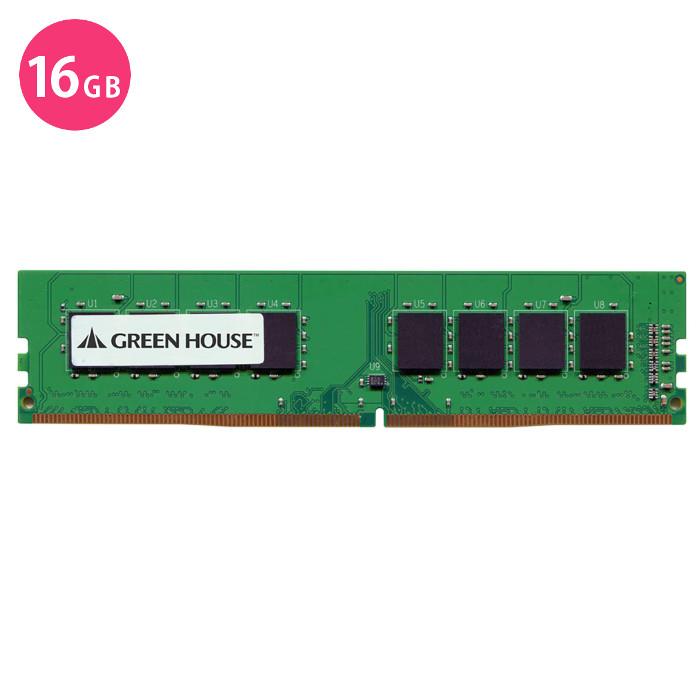 【沖縄・離島配送不可】メモリ デスクトップパソコン 用 PC4-19200 DDR4 2400MHz 対応 LONG-DIMM 16GB メモリー PC グリーンハウス GH-DRF2400-16GB
