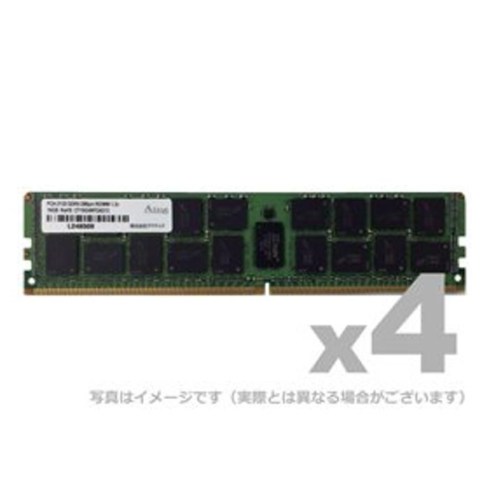 メモリ サーバ用 増設メモリ DDR4-2666 RDIMM 32GB 4枚組 2R ADTEC ADS2666D-R32GD4
