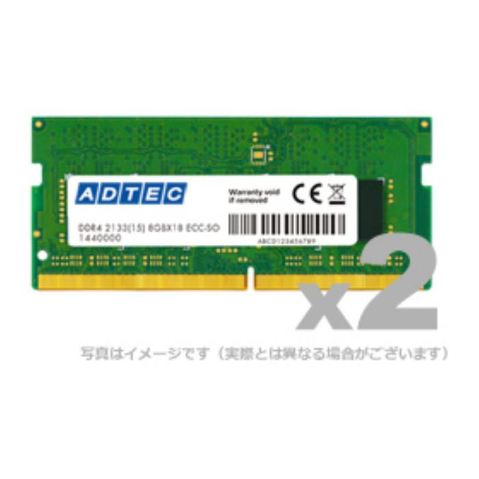 【沖縄・離島配送不可】メモリ ノートブック用 増設メモリ DDR4-2666 SO-DIMM 8GB 省電力 2枚組 ADTEC ADS2666N-H8GW