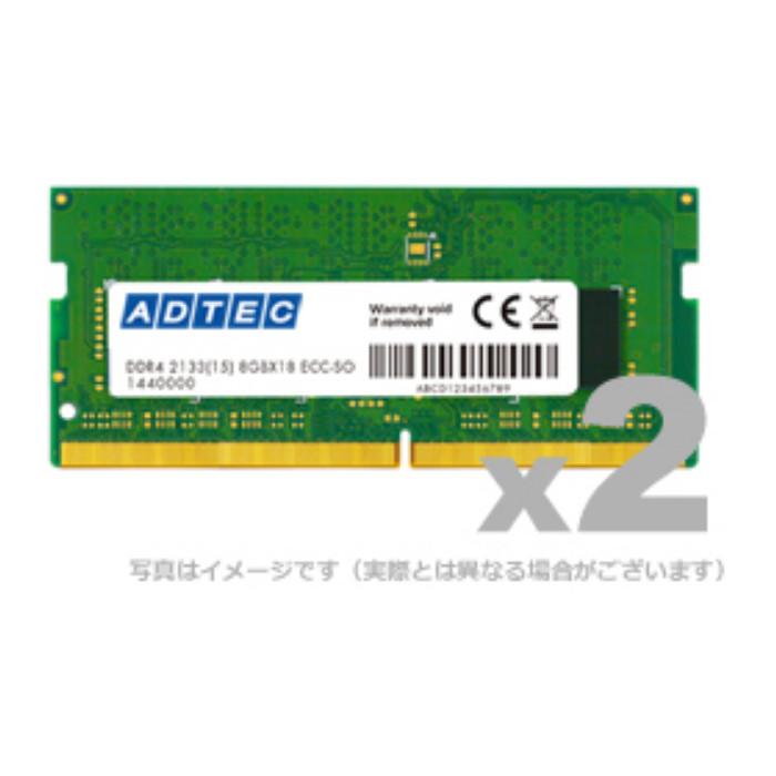 【沖縄・離島配送不可】メモリ ノートブック用 増設メモリ DDR4-2666 SO-DIMM 16GB 2枚組 ADTEC ADS2666N-16GW