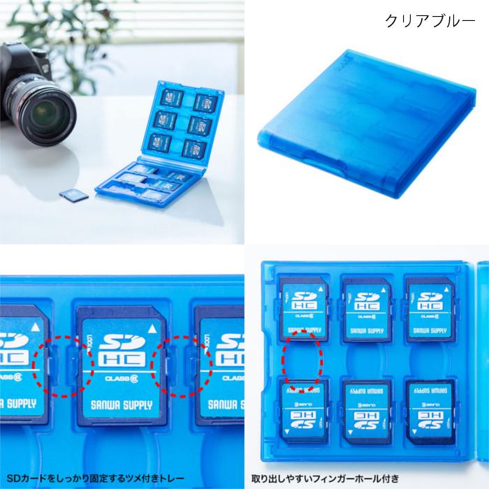 SDカードケース  メモリーカード カードケース 12枚 収納 保管 整理 サンワサプライ FC-MMC26C