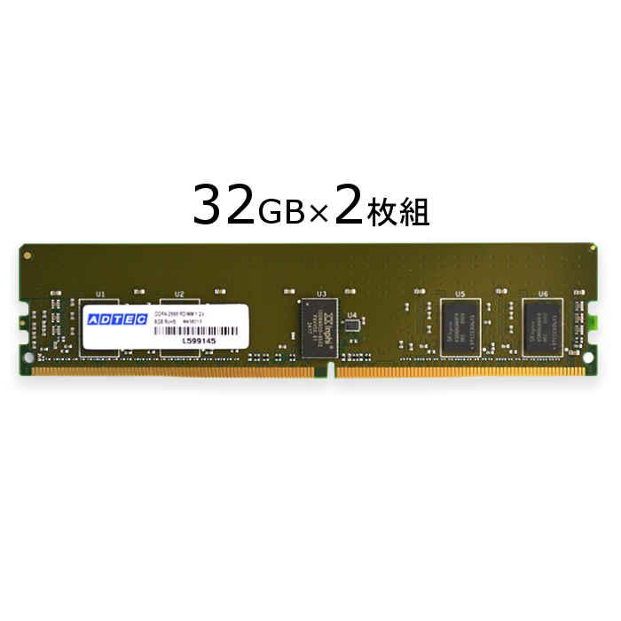 【沖縄・離島配送不可】サーバ・ワークステーション用 増設メモリ DDR4-2933 RDIMM 32GBx2枚組 DR x4 ADTEC ADS2933D-R32GDAW