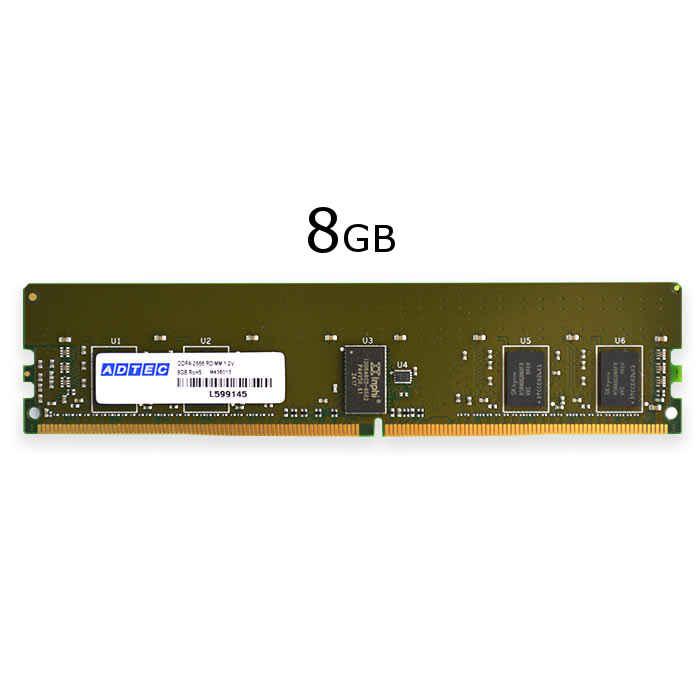 【沖縄・離島配送不可】サーバ・ワークステーション用 増設メモリ DDR4-2400 RDIMM 8GB SR x8 ADTEC ADS2400D-R8GSB