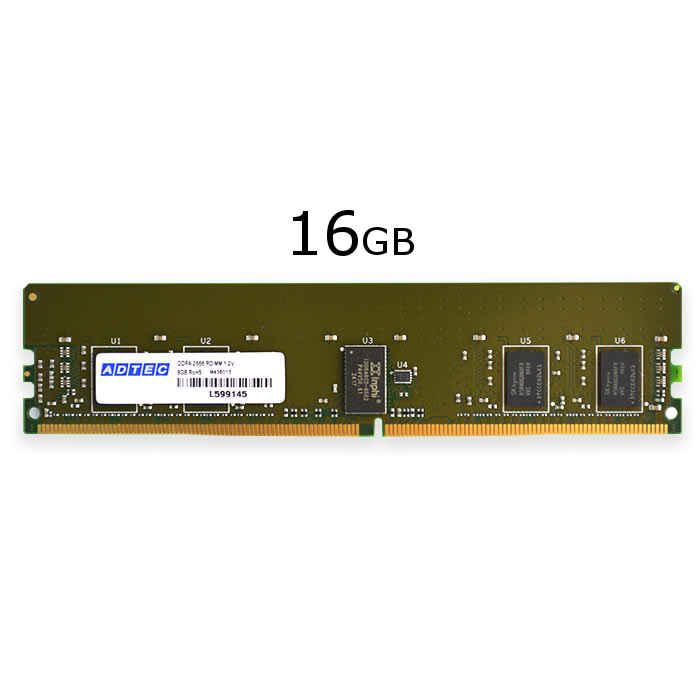 【沖縄・離島配送不可】サーバ・ワークステーション用 増設メモリ DDR4-2400 RDIMM 16GB DR x8 ADTEC ADS2400D-R16GDB