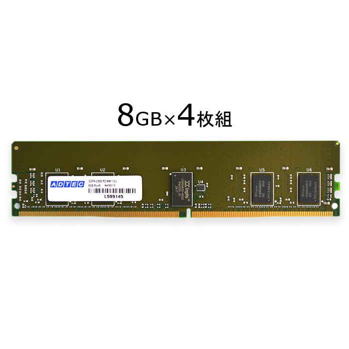 【沖縄・離島配送不可】サーバ・ワークステーション用 増設メモリ DDR4-2133 RDIMM 8GBx4枚組 SR x8 ADTEC ADS2133D-R8GSB4