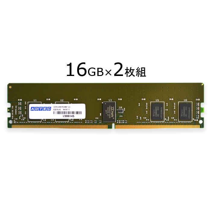 【沖縄・離島配送不可】サーバ・ワークステーション用 増設メモリ DDR4-2133 RDIMM 16GBx2枚組 DR x8 ADTEC ADS2133D-R16GDBW