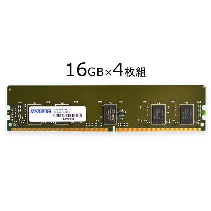 【沖縄・離島配送不可】サーバ・ワークステーション用 増設メモリ DDR4-2133 RDIMM 16GBx4枚組 DR x8 ADTEC ADS2133D-R16GDB4