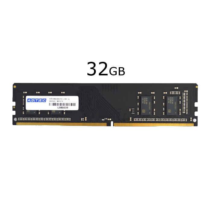 【沖縄・離島配送不可】デスクトップパソコン用 メモリ DDR4-2666 UDIMM 32GB ADTEC ADS2666D-32G
