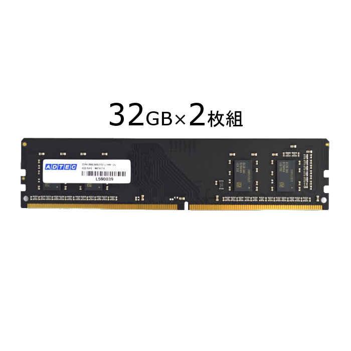 【沖縄・離島配送不可】デスクトップパソコン用 メモリ DDR4-2666 UDIMM 32GB×2枚組 ADTEC ADS2666D-32GW