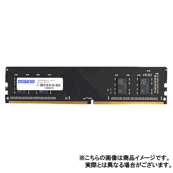 送料無料 入荷予定 沖縄 離島除く 宅配便出荷 デスクトップ用 増設メモリ UDIMM メモリ 購買 DDR4-2933 ADS2933D-H8G 8GB ADTEC
